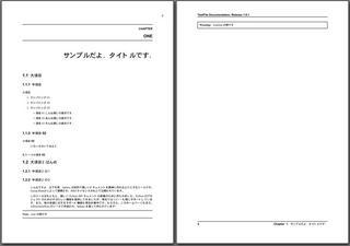 PDF出力結果